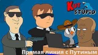 KuTstupid - Прямая линия с Путиным
