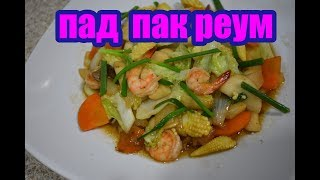 Жареные овощи с креветками ผัดผักรวม mixed vegetable stire-fried