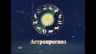 Астропрогноз на 18 октября