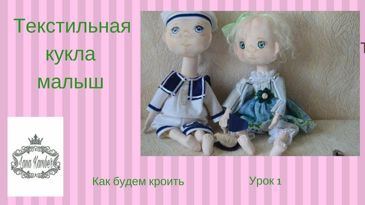 Текстильная кукла малыш .