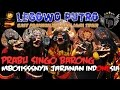 Jaranan Legowo Putro Barongan Live Waung Sonoageng | Traditional Javanese Dance video