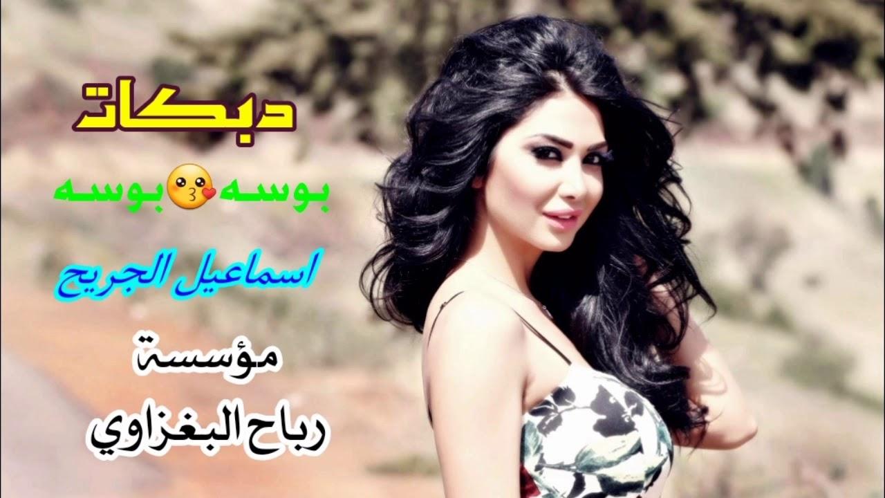 دبكات بوسة????بوسة????دبكات عراقية بصوت الفنان اسماعيل الجريح????