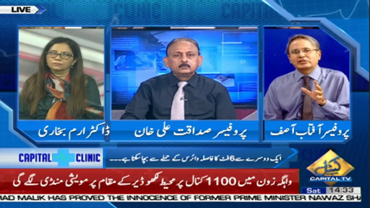 COVID-19 Precautions & Safety Measures   Capital Clinic With Dr. Sadaqat Ali Khan   4 July 2020