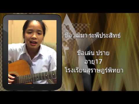 HP Soundfyr Campus 2017 THAILAND Contestant - 5 Sep 2017
