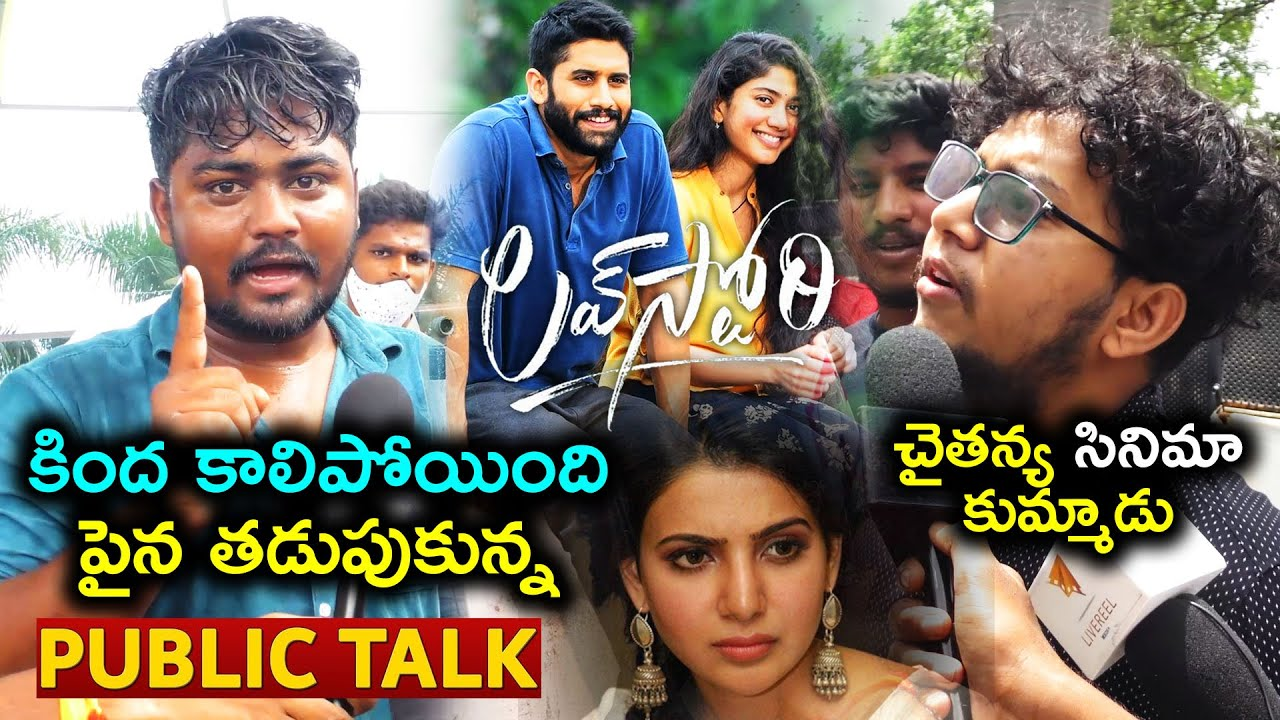 Download Love Story Movie Review | Love Story Movie Public Talk | Sai Pallavi | Love Story Public Talk