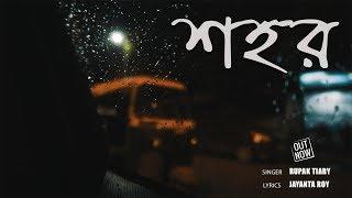 শহর | SHOHOR | RUPAK TIARY | OFFICIAL VIDEO