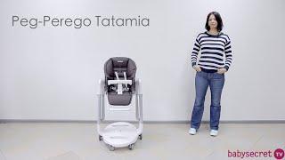 Обзор по стулу для кормления Peg-Perego Tatamia(купить тут: http://www.babysecret.ru/item.3586.html Приятные особенности стульчика для кормления Peg-Perego Tatamia: многофункционал..., 2015-09-15T10:51:21.000Z)