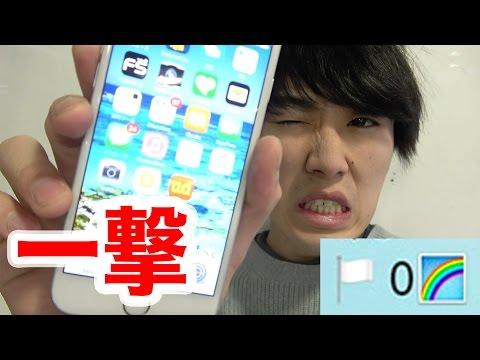 ��0🌈���絵文字3��る���マジ�iPhone��壊れ���