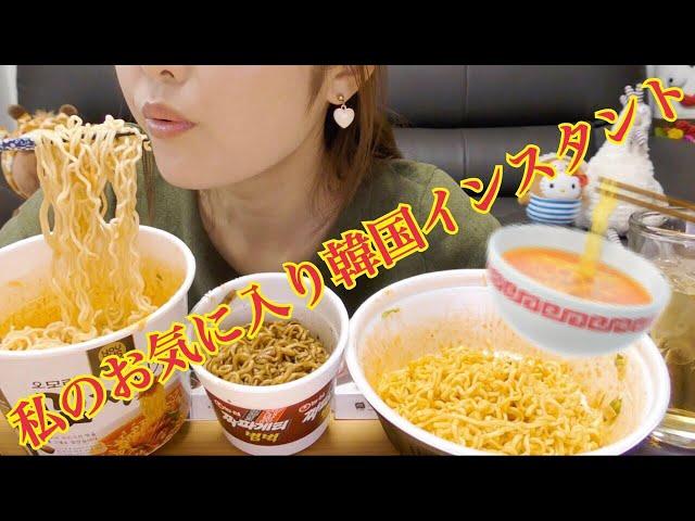 【モッパン】韓国のリピ買いインスタントラーメンはこれ!