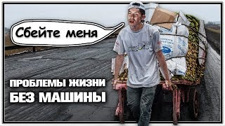 ПРОБЛЕМЫ ЖИЗНИ БЕЗ МАШИНЫ - НАРЕЗКА СТРИМА (ЛУЧШЕЕ) | КОНСТАНТИН КАДАВР