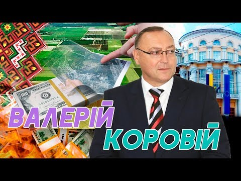 Валерій Коровій - ставленник Порошенка та заступник Гройсмана. Що відомо про голову Вінницької ОДА?