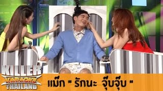 "Killer Karaoke Thailand - เเม๊ก ""รักนะ..จุ๊บจุ๊บ"" 11-11-13"