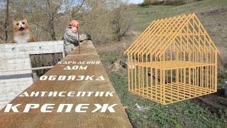 видео Углы каркасного дома: монтаж нижней обвязки и вертикальных стоек