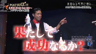松本利夫がEXILEパフォーマー卒業後、初のレギュラーMC番組『MATSUぼっ...