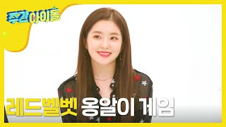 [Weekly Idol EP.369] RED VELVET's Game Greed MP3