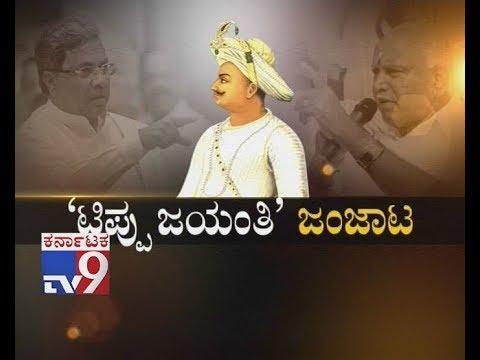 `Tipu Jayanti Janjaata`:  Cong Vs BJP Renewed Debate on `Tipu Jayanti`