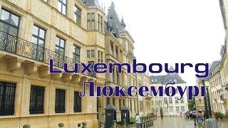 Люксембург (Luxembourg)(Люксембург (Luxembourg) — государство (великое герцогство) в Западной Европе. Граничит с Бельгией на севере и..., 2014-11-26T06:41:14.000Z)
