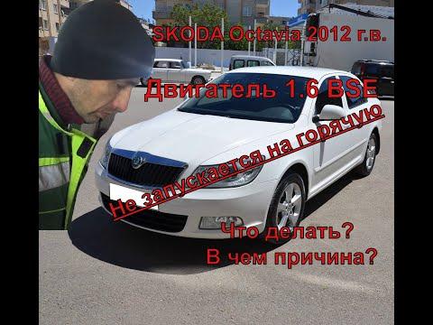 Skoda Octavia 2012 г.в. двигатель 1.6 BSE плохо заводится на горячую. В чем проблема? Решение?