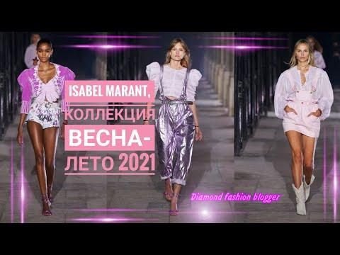 ISABEL MARANT, КОЛЛЕКЦИЯ ВЕСНА-ЛЕТО 2021/ Isabel MarantSPRING 2021 READY-TO-WEAR