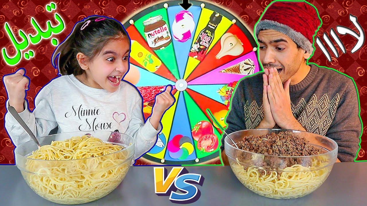 تحدي السباغيتي بعجلة الحظ الغامضة ضد سويكي وامير بروز الحكم 🍝 Mystery Wheel of Spaghetti Challenge