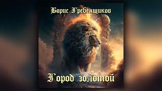 Аквариум (БГ) - Город золотой (кавер)