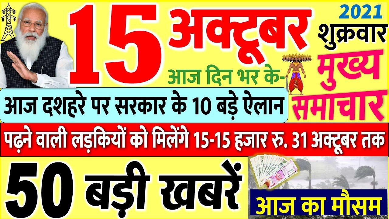 Today Breaking News ! आज 15 अक्टूबर 2021 के मुख्य समाचार बड़ी खबरें, दशहरा PM Modi, UP, SBI, Bihar