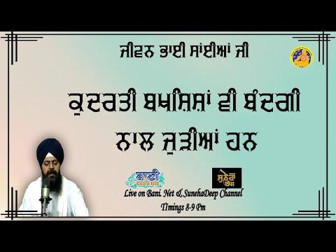 Live-Now-Bhai-Jagpreet-Singh-Ji-Amritsar-Sahib-4-July-2021