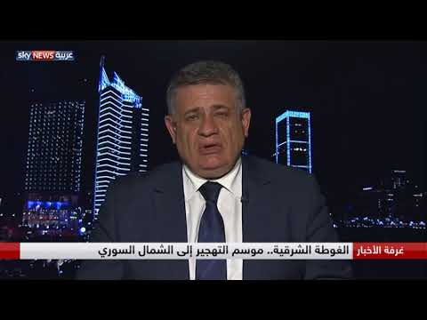 الغوطة الشرقية.. موسم التهجير إلى الشمال السوري  - نشر قبل 9 ساعة