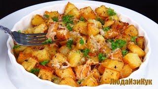 ВКУСНЕЙШАЯ КАРТОШКА по итальянски с сыром Ароматный Картофель на любой стол люда изи кук картофель