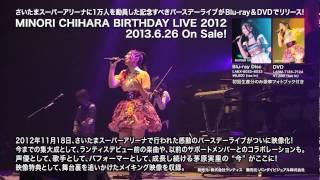 6/26発売の「MINORI CHIHARA BIRTHDAY LIVE 2012」Blu-ray&DVDに収録さ...