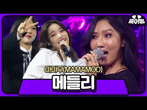 171021 Party People Ep 12 - MAMAMOO amaze with JYP Medley!