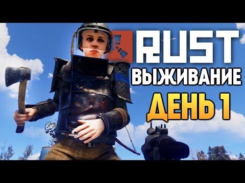 RUST - НАЧАЛО