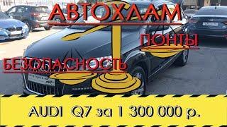 АВТОХЛАМ, AUDI Q7 за 1300000