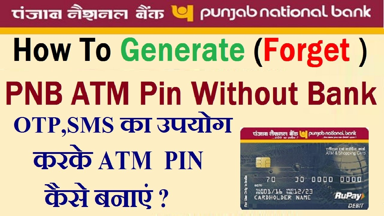 How To Generate PNB ATM Green Pin And Forget PNB ATM pin By OTP & SMS HINDI