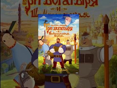 Три Богатыря и Шамаханская Царица | Мультфильмы для всей семьи