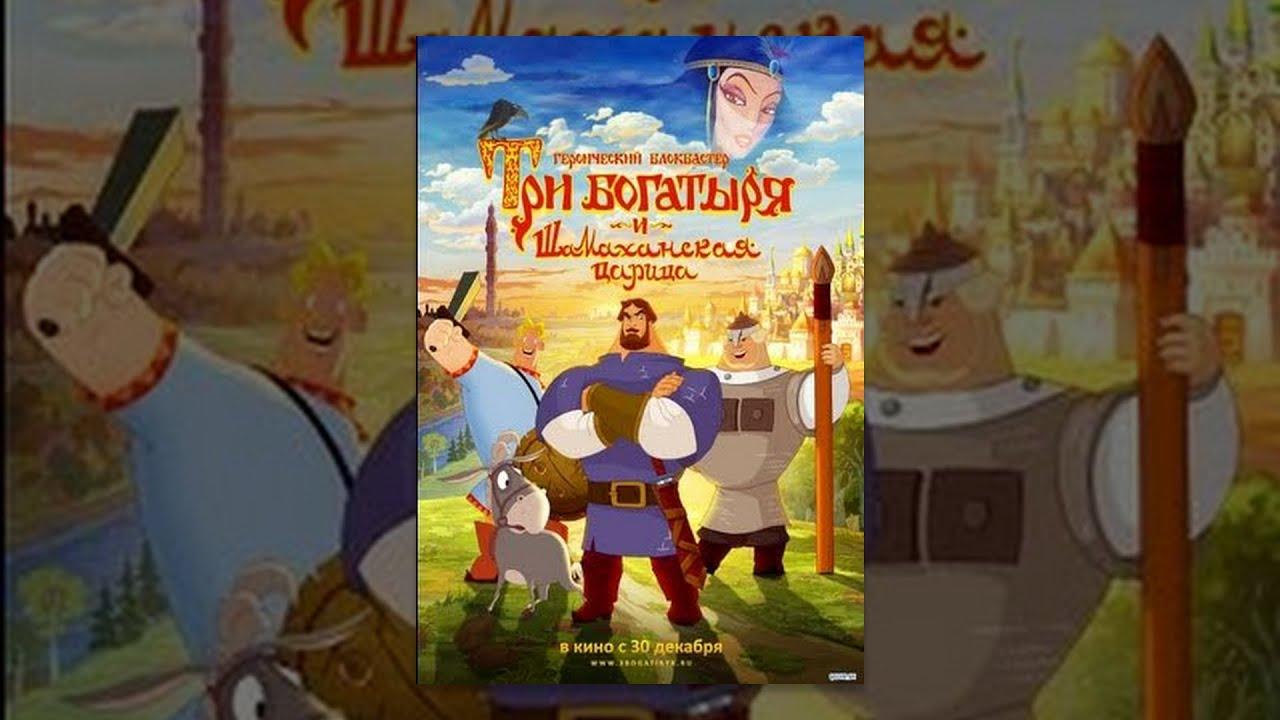 Три Богатыря и Шамаханская Царица (мультфильм)