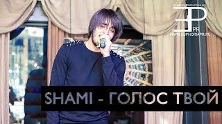 Shami - Голос Твой (оператор 2) / Euphoria prod. 2012