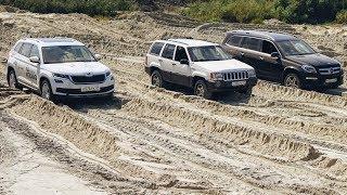 Skoda Kodiaq Удивил - Песчаный Off Road Тест-Драйв Вместе С Mercedes Gl И Jeep Grand Cherokee