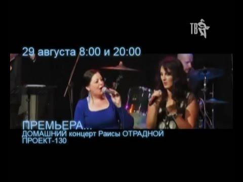 Шансон ТВ - Р.Отрадная и Е.Ваенга в Проекте-130(анонс)