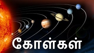Tamil Names of Planets in Our Solar System   Astronomy Tamil