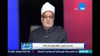 فيديو.. كريمة: ختان الإناث عادة ألصقت بالشريعة الإسلامية كذبا