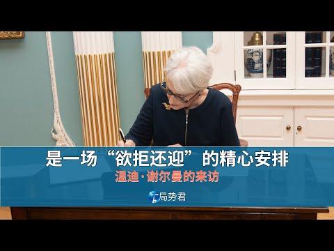 """【局势君】温迪·谢尔曼的来访,是一场""""欲拒还迎""""的精心安排(Wendy Sherman's visit is an elaborate arrangement )"""