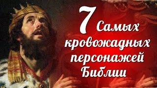 7 самых кровожадных персонажей Библии
