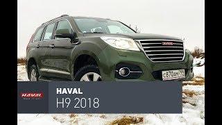 Haval H9 2018 тест-драйв. Динамит.