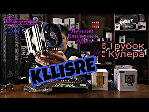 Лучший башенный КУЛЕР с Aliexpress.6 трубок за 1200 рублей. KLLISRE