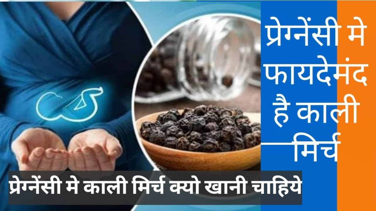 BLACK PEPPER IS BENEFICIAL IN PREGNANCY/ kaali mirch ...