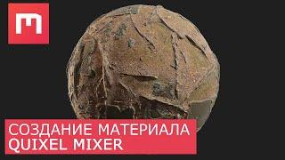 Quixel Mixer - Создание материала | Подробные уроки для начинающих на русском