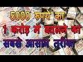 5000  रुपये  के 1  करोड़  कैसे होते है स्टॉक मार्किट में ?