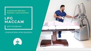 Как правильно делать LPG массаж. Клиника Космос
