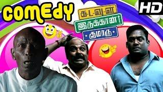 Kadavul Irukaan Kumaru Tamil Movie Comedy Scenes | G V Prakash | Robo Shankar | Singampuli